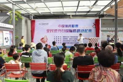 """""""2020年深圳市全民健身日国际跳棋动起来""""活动举行"""