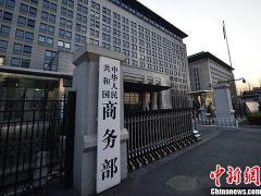 商务部:中国经济韧性强潜力大 对外资吸引力只增不减