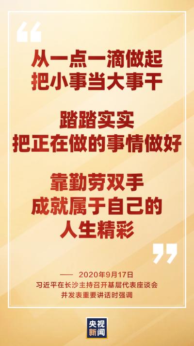 习近平@所有人:把小事当大事干,踏踏实实把正在做的事情做好