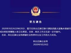 """内蒙古""""极度危险""""嫌疑人张立东落网 曾被悬赏10万元"""