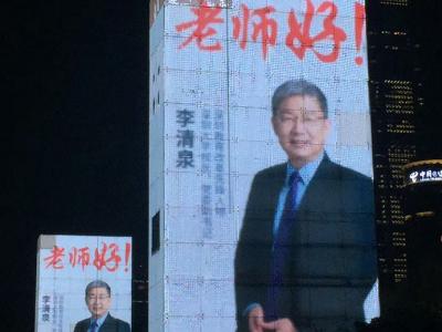 为深圳教师点亮!深圳举行教师节灯光标语展示活动