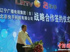 快手签约辽宁广电 媒体融合助推产业升级