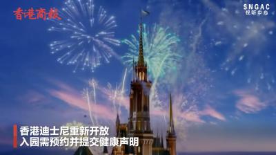 明起香港迪士尼重新开放 入园需提交健康声明