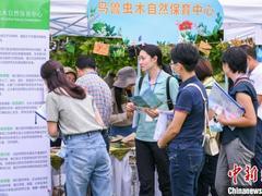 2020粤港澳自然教育嘉年华活动在穗开幕
