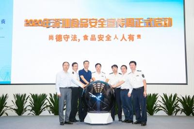 尚德守法 食品安全人人有责  2020年深圳食品安全宣传周启动