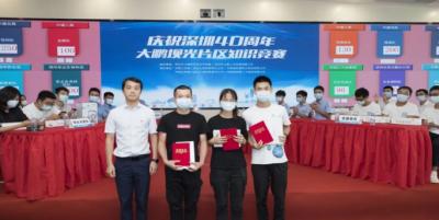大鹏人才安居公司工会开展庆祝深圳40周年工程类劳动知识竞赛活动