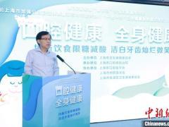 上海口腔惠民项目启动:预防关口前移至生命早期 关注老年群体