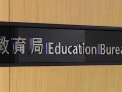 """视频   大湾区之声热评:香港校园不是""""黄师""""兴风作浪之地"""