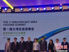 首届大湾区疫苗峰会在深举办 加速疫苗创新成焦点