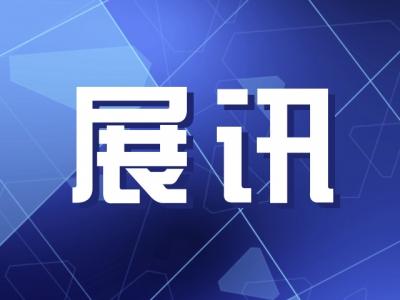 新产品新技术新成果闪耀鹏城  深圳教育装备博览会吸引眼球