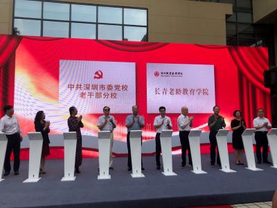 深圳市委党校老干部分校、长青老龄教育学院揭牌成立