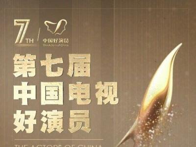 中國電視好演員網絡投票開啟,易烊千璽、劉昊然、李現等入選