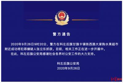 """内蒙古""""极度危险""""嫌犯张立东落网,悬赏金曾从五千升至十万"""