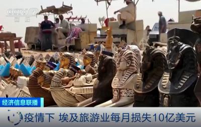 埃及旅游业每月损失或达10亿美元