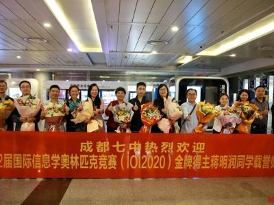 成都七中小伙代表中国出征,拿下国际信息学奥赛金牌