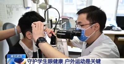 """疫情期间中小学生近视率增加11.7%,近视防控列入""""开学第一课"""""""
