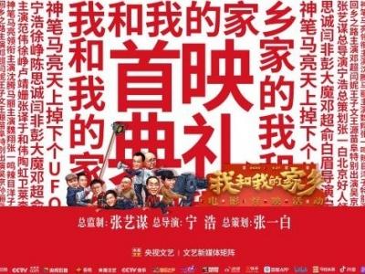 《我和我的家乡》开启直播首映,张艺谋葛优王源等全明星阵容助力家乡