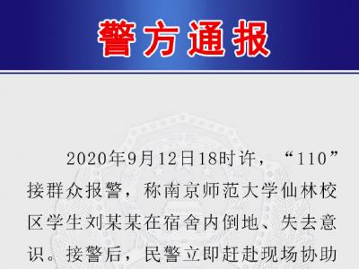 """南京警方通报""""南师大一学生在宿舍倒地身亡"""":排除他杀"""