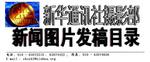 新华社摄影部2020年09月23日白班发稿目录(中国新闻)