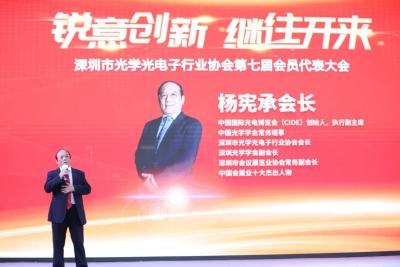 杨宪承当选深圳市光学光电子行业协会新任会长