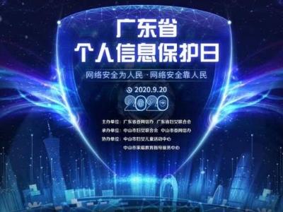 广东省个人信息保护主题日活动在中山举行