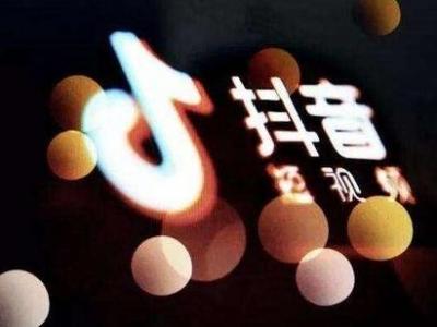 中国人民大学发布报告称,抖音带动就业机会达3617万个