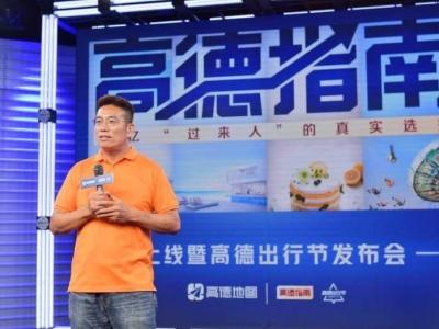 高德总裁刘振飞:十一黄金周旅游出行需更彻底的数字化