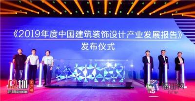 乘風破浪,行穩致遠!2020中國建筑裝飾產業發展論壇暨第十屆中國國際空間設計大賽頒獎典禮啟幕