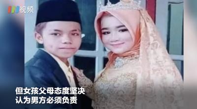 因约会至太阳下山 印尼15岁少年被迫迎娶12岁女友