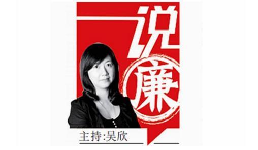 """说廉   国庆中秋佳节须防""""舌尖上的浪费"""""""