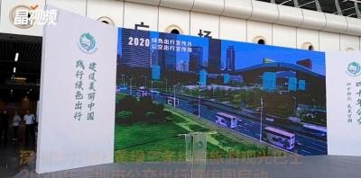 深圳将开通红黄绿三条线路旅游观光巴士 2020年深圳市公交出行宣传周启动