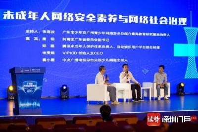 """广东省网络安全宣传周""""青少年日""""活动圆满举办"""