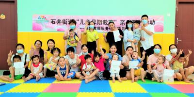欢乐童年,梦想起航——石井街道开展科学育儿活动