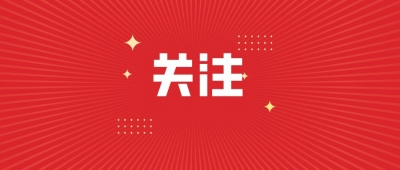 福田区司法局管帮并行开创社区矫正新局面