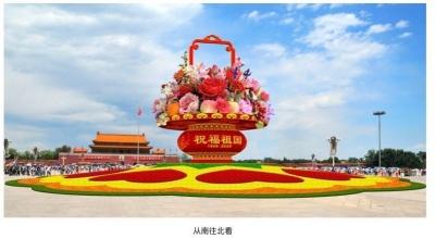 國慶天安門廣場花卉怎么布置?搶先看!