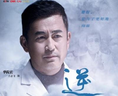 王志飞谈出演《最美逆行者》:能演敬佩的人很荣幸