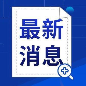 深圳市体育彩票管理中心办公场所搬迁到罗湖投资控股大厦
