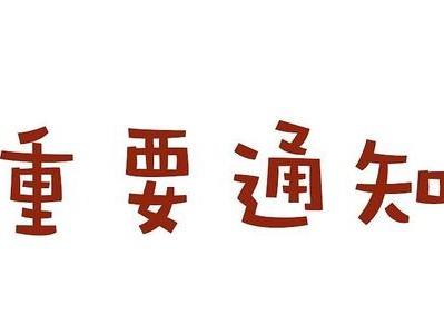 北京外资新规:一视同仁,公平竞争!