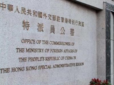 外交部驻港公署正告香港外国记者会立即停止插手香港事务