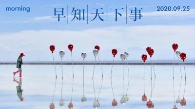 早读丨交通运输部:国庆中秋假期免收小型客车通行费