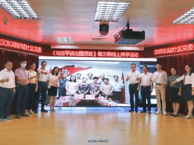 深圳武汉两明星社区开展《习近平谈治国理政》第三卷线上共学活动