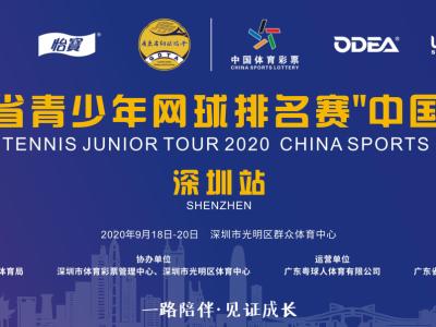 廣東省青少年網球排名賽開賽在即