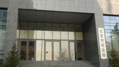 北京市司法局:依法吊销鲍某某的律师执业证书