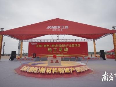 今年新引进投资超500亿!世界百强企业加持,惠州博罗实力出圈