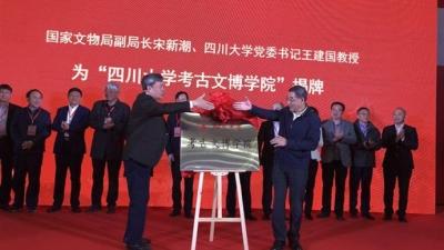 四川大学考古文博学院正式揭牌
