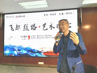 深圳摄影家在惠州举办《飞越丝路·艺术同心》文化惠民大讲堂受欢迎