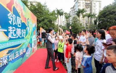 让幸福邻里生活成为社区特色!2020年睿联盟社区朴里节深圳主会场闭幕