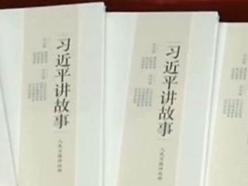 《习近平扶贫故事》出版座谈会在京举行