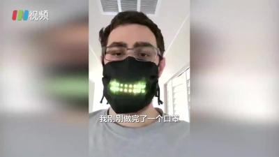 极客设计带LED灯口罩 可根据声音即时显示口型