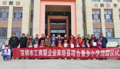 深圳爱心企业为帕米尔高原塔合曼小学捐赠物资
